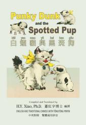 03 - Punky Dunk and the Spotted Pup (Traditional Chinese Tongyong Pinyin): 白煙貓與花斑狗(繁體通用拼音)