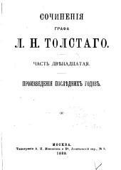 Сочиненія графа Л.Н. Толстаго: Произведенія послѣдних годов