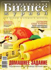 Бизнес-журнал, 2006/08: Саратовская область