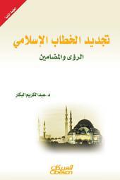 تجديد الخطاب الإسلامي: الرؤى والمضامين