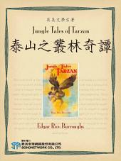 Jungle Tales of Tarzan (泰山之叢林奇譚)