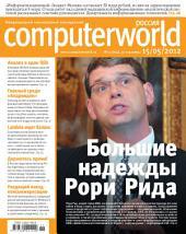 Журнал Computerworld Россия: Выпуски 11-2012