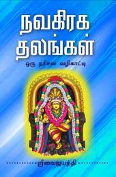 நவகிரக தலங்கள் - ஒரு தரிசன வழிகாட்டி: Navagraha Thalangal - Oru darisana Vazhikaati