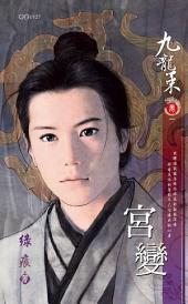 宮變~九龍策 卷一(2010典藏版): 禾馬珍愛小說1927