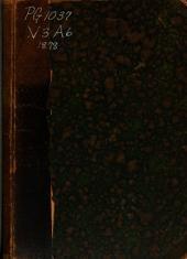 Izbavlenie sŭvremenni stikhotvorenii͡a: 1878 g