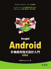 Google!Android手機應用程式設計入門 第五版