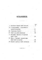 Бѣдность нашей литературы: критическій и историческій очерк