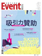 活動平台雜誌 No.61: 吸引力贊助-MICE成功的贊助策略