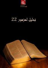 تحليل مزمور اثنان وعشرين