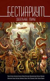 Бестиариум: Дизельные мифы
