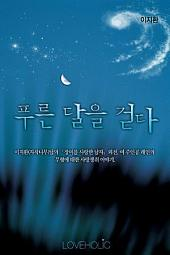 푸른 달을 걷다