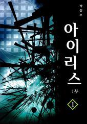 아이리스 1부 1권