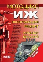 Мотоцикл «Иж». Эксплуатация, ремонт, каталог деталей