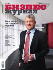 Бизнес-журнал, 2012/03: Краснодарский край