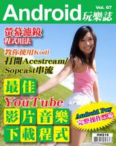 Android 玩樂誌 Vol.67