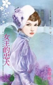 女王的忠犬~朝天子之東方皇朝: 禾馬文化珍愛系列547