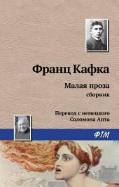 Малая проза: сборник