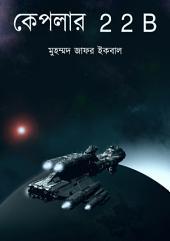 কেপলার টু টু বি / Kepler 22B (Bengali) : Bengali Novel