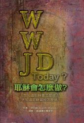WWJD耶穌會怎麼做?