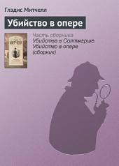 Убийство в опере