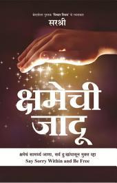 Kshamechi Jadu (Marathi): Kshamecha Samarthya Jana, Sarv Dukhanpasun Mukt Wha