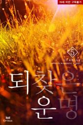 되찾은 운명(무삭제연재본) 5(완결)