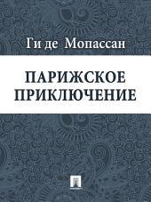 Парижское приключение (перевод А. Н. Чеботаревской)