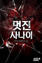 멋진 사나이 41화 영웅본색(3)