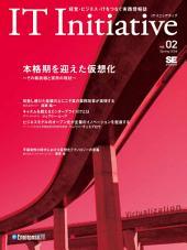 IT Initiative: 第 2 巻