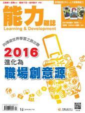 能力雜誌2016/01號719期: 2016進化為職場創意源