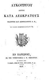 GLukoúrgou lógos@ katà Lewkrátous@, ḗkd. kaì diorcẃsantos@ A.K. kaì gallistì mecermyneusántos@ F.Th: Τόμος 20
