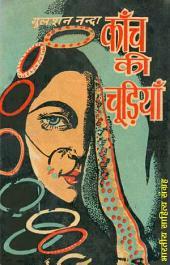 कांच की चूड़ियाँ (Hindi Sahitya): Kanch Ki Chudiyan (Hindi Novel)