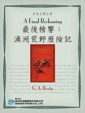 A Final Reckoning (最後槍響:澳洲荒野歷險記)
