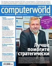 Журнал Computerworld Россия: Выпуски 31-2012