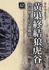 黃巢終結狼虎谷: 柏楊版通鑑紀事本末32