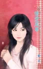 情愛風華~假面情人之三: 禾馬文化甜蜜口袋系列575