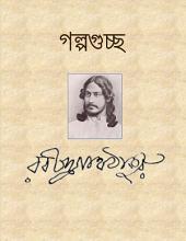 গল্পগুচ্ছ (Bengali)