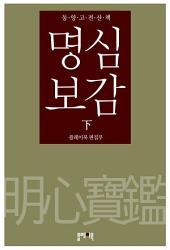 동양고전산책 명심보감 (하)