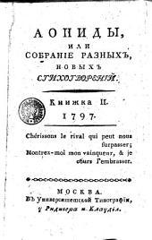 Аониды, или, Собрание разных новых стихотворений: Книжка II. 1797