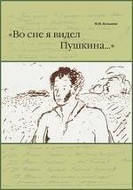 """""""Во сне я видел Пушкина..."""" А.С. Пушкин в рисунках и эссе Н.В. Кузьмина"""