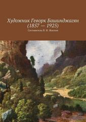Художник Геворк Башинджагян (1857 – 1925)