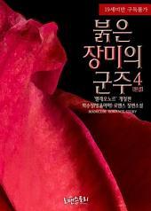 붉은 장미의 군주 4 (완결)