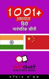1001+ अभ्यास हिंदी - पारंपरिक चीनी