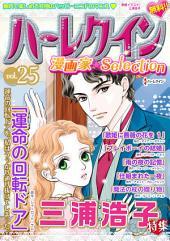 ハーレクイン 漫画家セレクション vol.25 : Harlequin Comics