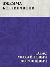 Джемма Беллинчиони