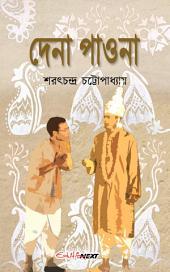 দেনা পাওনা / Dena Paona (Bengali): Classic Bengali Novel