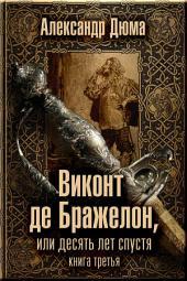 «Виконт де Бражелон,или Десять лет спустя»: книга третья
