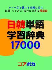 日韓単語 学習辞典 17000: ローマ字で誰でも気軽に学ぶ試験·ビジネス·旅行に必要な韓国語