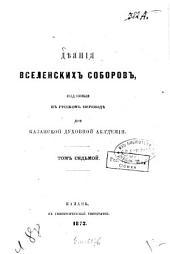 Дѣяния вселенских соборов, изданныя в русском переводѣ при казанской духовной Академии: Том 7
