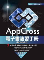AppCross電子書速習手冊:不用學程式碼,7天學會最實用的InDesign電子書設計: MU21430